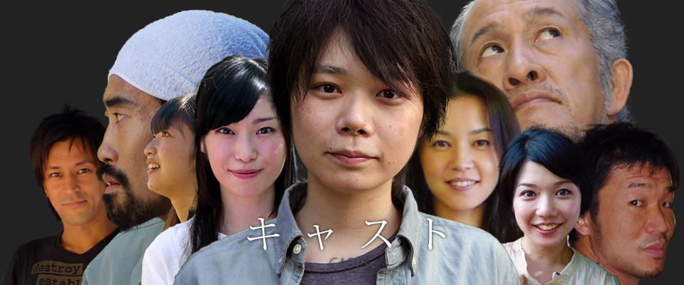 映画『紲〜庵治石の味〜』キャス...