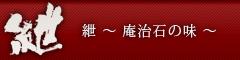 映画「紲 ~庵治石の味~」オフィシャルサイト