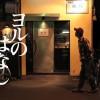 AjiiCM夜遊び篇
