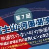 富士山・河口湖映画祭