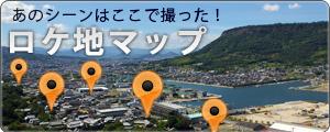 [04]ロケ地マップ