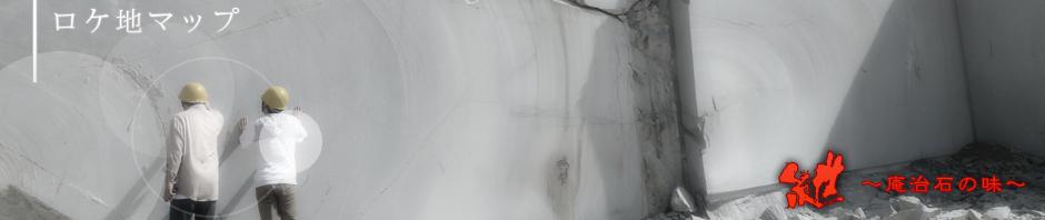 ロケ地マップ  |  映画「紲 ~庵治石の味~」オフィシャルサイト