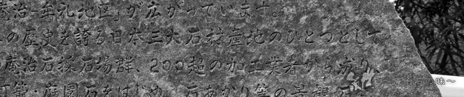 屋島たぬき ~庵治石の狸~  |  映画「紲 ~庵治石の味~」オフィシャルサイト