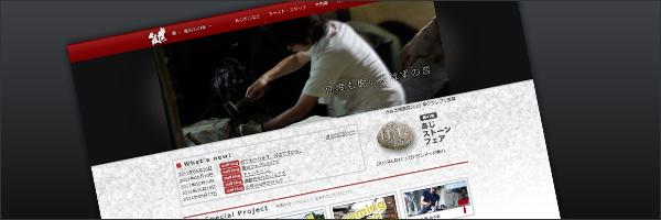 サイトのデザインが新しくなりました  |  「紲(きずな)~庵治石の味~」のこと | プレスリリース | 映画「紲 ~庵治石の味~」オフィシャルサイト