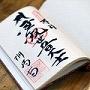 なすびさんの納経帳だけ!須崎寺の住職さんの筆