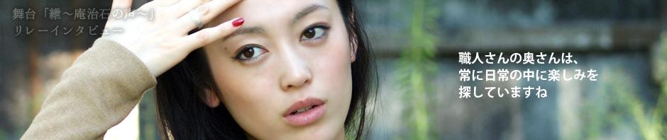 【舞台キャストインタビュー】北川七瀬役 桝木亜子さん  |  映画「紲 ~庵治石の味~」オフィシャルサイト