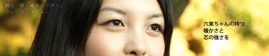 【舞台キャストインタビュー】東野六実役 野上希さん  |  映画「紲 ~庵治石の味~」オフィシャルサイト