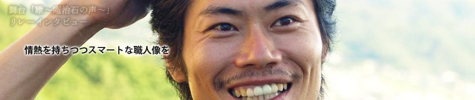 【舞台キャストインタビュー】島谷一太郎役 関口晴雄さん  |  映画「紲 ~庵治石の味~」オフィシャルサイト