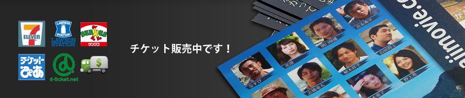 舞台「紲~庵治石の声~」チケット販売中!(公演終了しました。[2011/10/30])  |  映画「紲 ~庵治石の味~」オフィシャルサイト