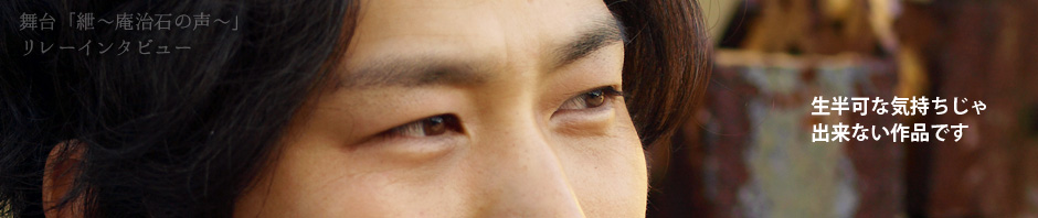 【舞台キャストインタビュー】有賀準次役 植木祥平さん  |  映画「紲 ~庵治石の味~」オフィシャルサイト