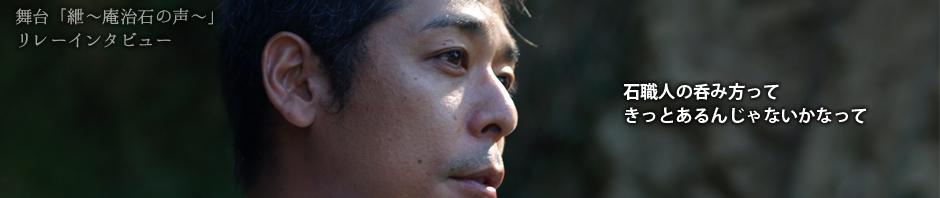 【舞台キャストインタビュー】北川弘三役 吉永秀平さん  |  映画「紲 ~庵治石の味~」オフィシャルサイト