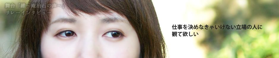 【舞台キャストインタビュー】石野あかり役 花澄さん  |  映画「紲 ~庵治石の味~」オフィシャルサイト