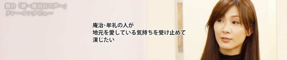 【舞台キャストインタビュー】南方八重子役 千はふりさん  |  映画「紲 ~庵治石の味~」オフィシャルサイト