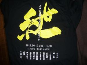 提坂版紲Tシャツ