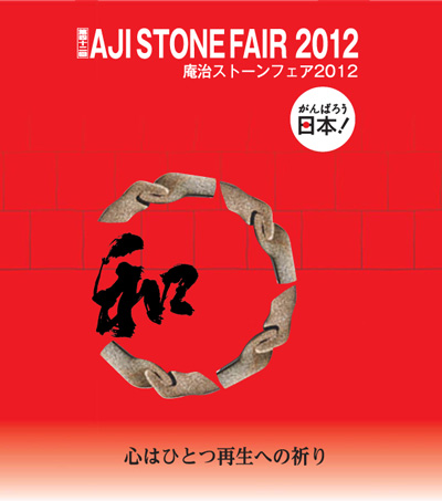 ストーンフェア2012