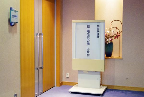 2階では、映画『紲~庵治石の味~』90minバージョンの上映会