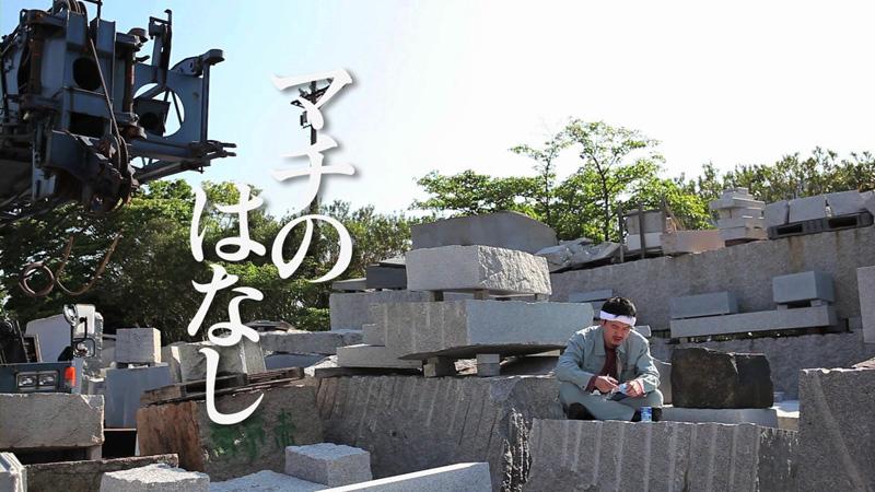 AjiiCM風景篇