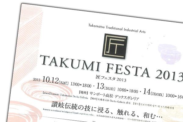 takumifesta_flyer