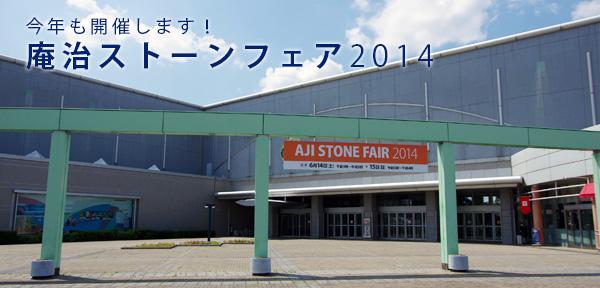 ストーンフェア2014開幕!