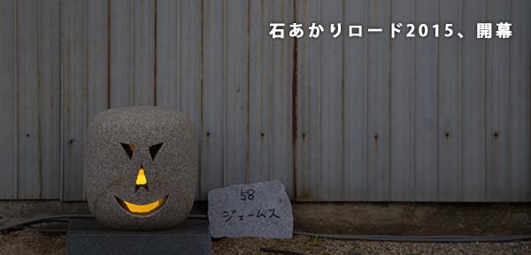 石あかりロード2015