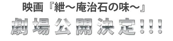 映画『紲~庵治石の味~』公開決定