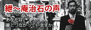 [02]舞台「紲~庵治石の声~」