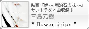 [00]映画「紲~庵治石の味~」サントラ4曲を含むCDがリリース