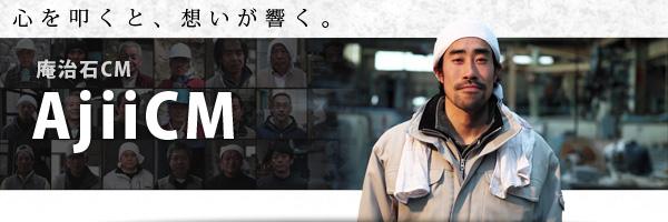 AjiiCM-庵治石CM