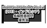 International Film Festival(2013・インドネシア)長編映画部門 優秀賞