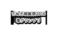 さぬき映画祭2010準グランプリ