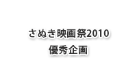 さぬき映画祭2010優秀企画