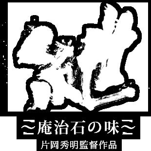 映画「紲~庵治石の味~」